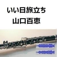 【伴奏音源・参考音源】いい日旅立ち(山口百恵)谷村新司(クラリネット・ピアノ伴奏)