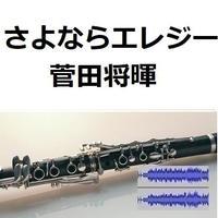 【伴奏音源・参考音源】さよならエレジー(菅田将暉)「トドメの接吻」(クラリネット・ピアノ伴奏)