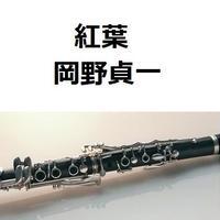 【クラリネット楽譜】紅葉(岡野貞一)(クラリネット・ピアノ伴奏)