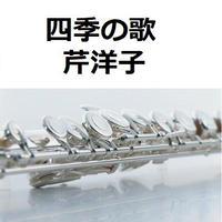 【フルート楽譜】四季の歌(芹洋子)(フルートピアノ伴奏)