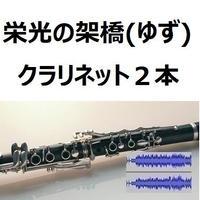 【伴奏音源・参考音源】栄光の架橋(ゆず)《クラリネット2本》(クラリネット・ピアノ伴奏)