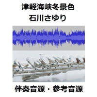 【伴奏音源・参考音源】津軽海峡冬景色(石川さゆり)(フルートピアノ伴奏)