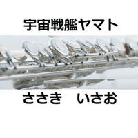 【フルート楽譜】宇宙戦艦ヤマト(フルートピアノ伴奏)