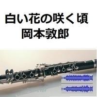 【伴奏音源・参考音源】白い花の咲く頃(岡本敦郎)(クラリネット・ピアノ伴奏)