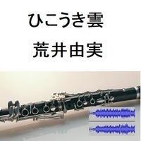 【伴奏音源・参考音源】ひこうき雲(荒井由実)「風立ちぬ」(クラリネット・ピアノ伴奏)