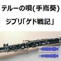【伴奏音源・参考音源】テルーの唄(手嶌葵)ジブリ「ゲド戦記」(クラリネット・ピアノ伴奏)