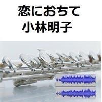 【伴奏音源・参考音源】恋におちて(小林明子)(フルートピアノ伴奏)