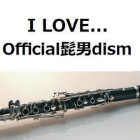 【クラリネット楽譜】I LOVE...(Official髭男dism)「恋はつづくよどこまでも」(クラリネット・ピアノ伴奏)