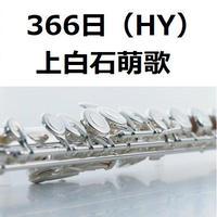 【フルート楽譜】366日(HY・上白石萌歌)(フルートピアノ伴奏)