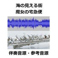 【伴奏音源・参考音源】海の見える街~スタジオジブリ「魔女の宅急便」(フルートピアノ伴奏)
