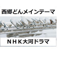 【フルート楽譜】西郷どんメインテーマ~NHK大河ドラマ「西郷どん」(フルートピアノ伴奏)