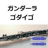 【伴奏音源・参考音源】ガンダーラ(ゴダイゴ)「西遊記」(クラリネット・ピアノ伴奏)