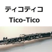 【クラリネット楽譜】ティコティコ(Tico-Tico)(クラリネット・ピアノ伴奏)