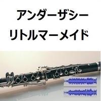 【伴奏音源・参考音源】アンダーザシー~リトルマーメイド(クラリネット・ピアノ伴奏)