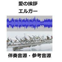 【伴奏音源・参考音源】愛のあいさつ~エルガー(フルートピアノ伴奏)