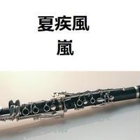 【クラリネット楽譜】夏疾風(嵐)(クラリネット・ピアノ伴奏)