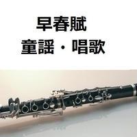 【クラリネット楽譜】早春賦(童謡・唱歌)(クラリネット・ピアノ伴奏)