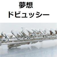 【フルート楽譜】夢想(ドビュッシー)Short.Ver(フルートピアノ伴奏)