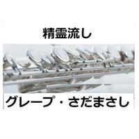 【フルート楽譜】精霊流し(グレープ・さだまさし)(フルートピアノ伴奏)