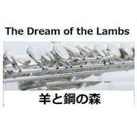 【フルート楽譜】The Dream of the Lambs(久石譲×辻井伸行)「羊と鋼の森」(フルートピアノ伴奏)