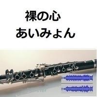 【伴奏音源・参考音源】裸の心(あいみょん) (クラリネット・ピアノ伴奏)