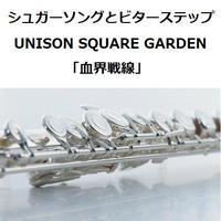 【フルート楽譜】シュガーソングとビターステップ(UNISON SQUARE GARDEN)「血界戦線」(フルートピアノ伴奏)