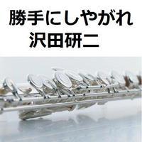 【フルート楽譜】勝手にしやがれ(沢田研二)(フルートピアノ伴奏)