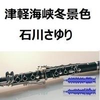 【伴奏音源・参考音源】津軽海峡冬景色(石川さゆり)(クラリネット・ピアノ伴奏)
