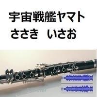 【伴奏音源・参考音源】宇宙戦艦ヤマト(ささき いさお)(クラリネット・ピアノ伴奏)