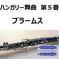 【伴奏音源・参考音源】ハンガリー舞曲 第5番(ブラームス)(クラリネット・ピアノ伴奏)