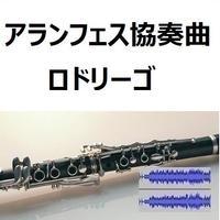 【伴奏音源・参考音源】アランフェス協奏曲(ロドリーゴ)(クラリネット・ピアノ伴奏)