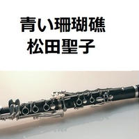 【クラリネット楽譜】青い珊瑚礁(松田聖子)(クラリネット・ピアノ伴奏)