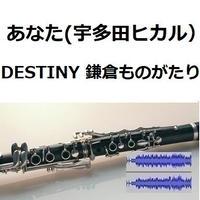 【伴奏音源・参考音源】あなた(宇多田ヒカル)「DESTINY 鎌倉ものがたり」(クラリネット・ピアノ伴奏)