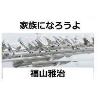 【フルート楽譜】家族になろうよ(福山雅治)(フルートピアノ伴奏)