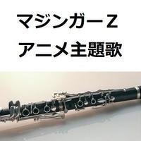 【クラリネット楽譜】マジンガーZ(クラリネット・ピアノ伴奏)