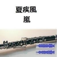 【伴奏音源・参考音源】夏疾風(嵐)(クラリネット・ピアノ伴奏)