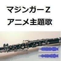 【伴奏音源・参考音源】マジンガーZ(クラリネット・ピアノ伴奏)