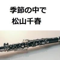 【クラリネット楽譜】季節の中で(松山千春)(クラリネット・ピアノ伴奏)