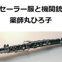 【クラリネット楽譜】セーラー服と機関銃(薬師丸ひろ子)※夢の途中(クラリネット・ピアノ伴奏)