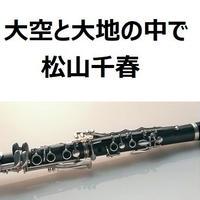 【クラリネット楽譜】大空と大地の中で(松山千春)(クラリネット・ピアノ伴奏)