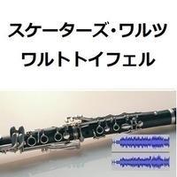 【伴奏音源・参考音源】スケーターズ・ワルツ(ワルトトイフェル)(クラリネット・ピアノ伴奏)