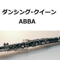 【クラリネット楽譜】ダンシング・クイーン(ABBA)Dancing Queen[Abba](クラリネット・ピアノ伴奏)