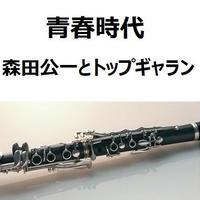 【クラリネット楽譜】青春時代(森田公一とトップギャラン)(クラリネット・ピアノ伴奏)