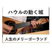 【マンドリン楽譜】人生のメリーゴーランド~ハウルの動く城(マンドリンピアノ伴奏)
