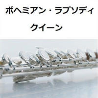 【フルート楽譜】ボヘミアン・ラプソディ(クイーン)[BOHEMIAN RHAPSODY](QUEEN)(フルートピアノ伴奏)