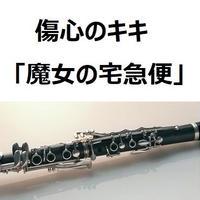 【クラリネット楽譜】傷心のキキ「魔女の宅急便」(クラリネット・ピアノ伴奏)