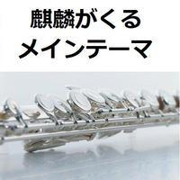 【フルート楽譜】Warrior Past「麒麟がくる」メインテーマ(フルートピアノ伴奏)