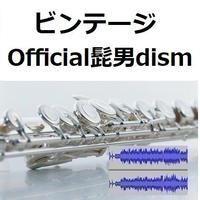 【伴奏音源・参考音源】ビンテージ(Official髭男dism)「あいのり」(フルートピアノ伴奏)