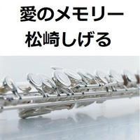 【フルート楽譜】愛のメモリー(松崎しげる)(フルートピアノ伴奏)