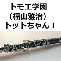 【クラリネット楽譜】トモエ学園(福山雅治)「トットちゃん!」(クラリネット・ピアノ伴奏)